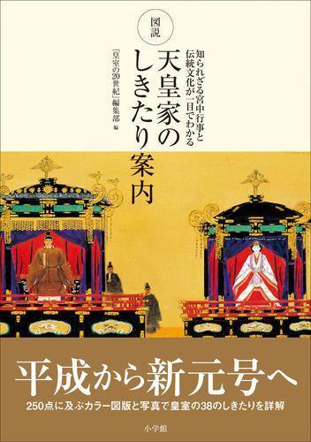 図説 天皇家のしきたり案内 ~知られざる宮中行事と伝統文化が一目でわかる~ / 「皇室の20世紀」編集部